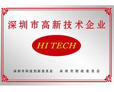 小巨人被评为深圳市高新技术企业